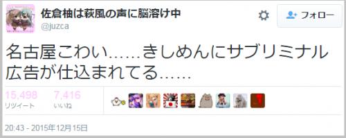 udon_nagoya (1)