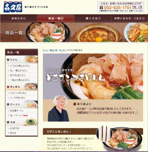 udon_nagoya10