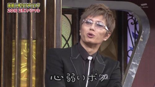 0102gackt_kakuzuke1