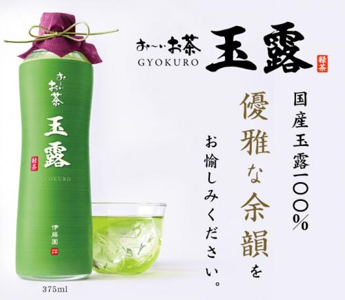 0107ooi_ocha_gyokuro2