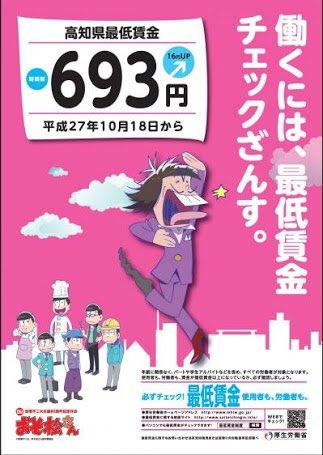 0110osomatsu_poster2