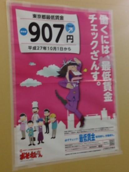0110osomatsu_poster5