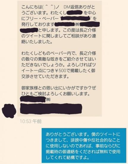 0111freepaper_500yen5