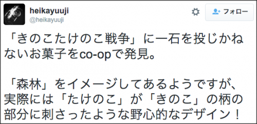 0111kinokonoyama_pakuri10
