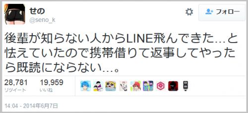 LINE_sato (1)