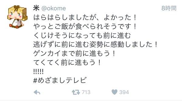 SMAP_kaisan (7)
