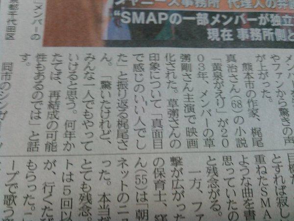 SMAP_kajio (1)