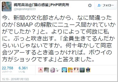SMAP_kajio (2)