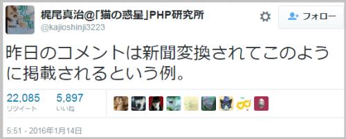SMAP_kajio (3)