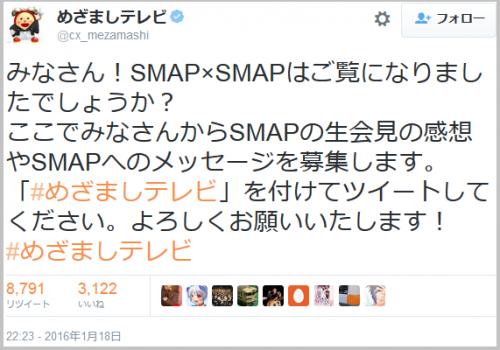 SMAP_mezamashi (2)