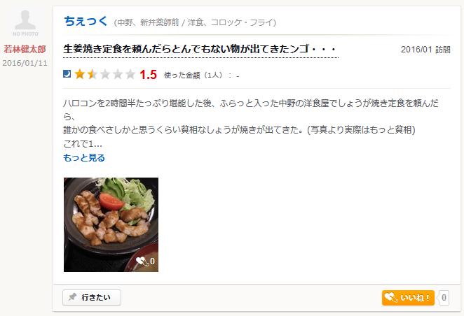 iwao_shogayaki3