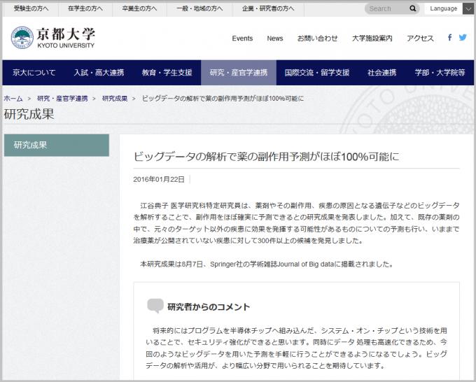 kyoto_etani
