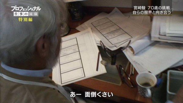 miyazakihayao (3)