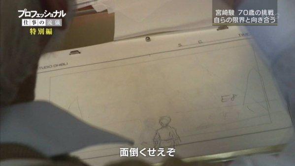 miyazakihayao (4)