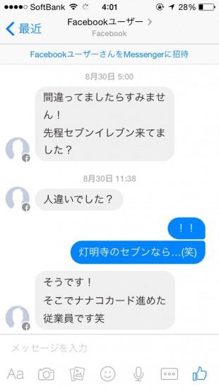 seveneleven_nanaco (1)