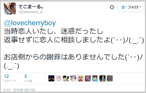 seveneleven_nanaco (3)