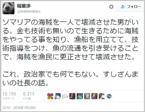 sushizanmai_kimura (1)