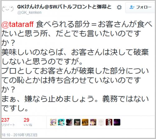 tataraichigo (1)