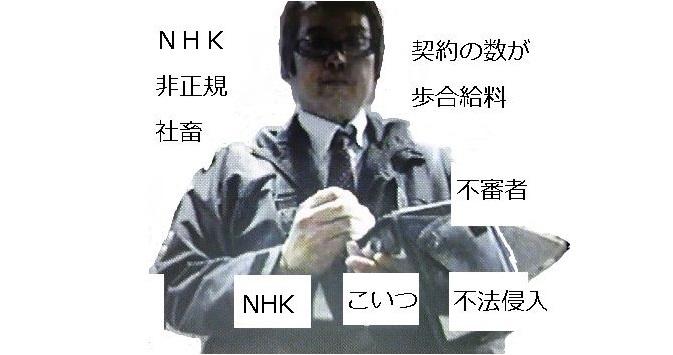 「NHK 集金」の画像検索結果