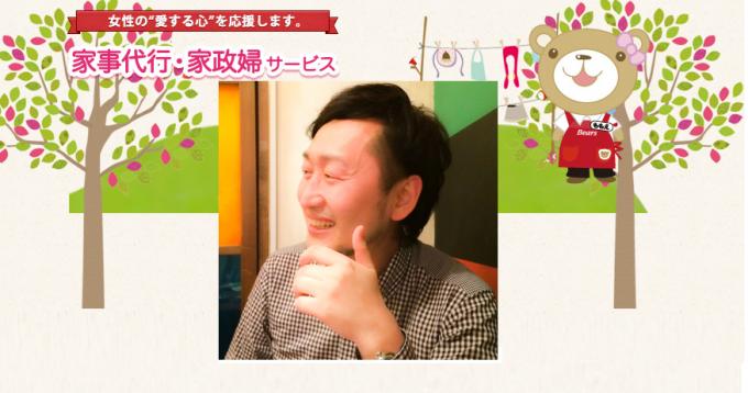 bears_katagiri5
