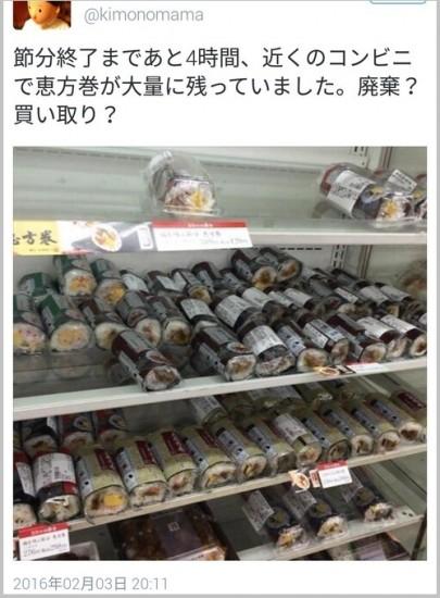 ehoumaki_haiki (1)