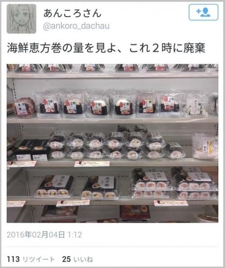 ehoumaki_haiki (2)