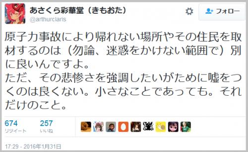 genpatu_mura (4)