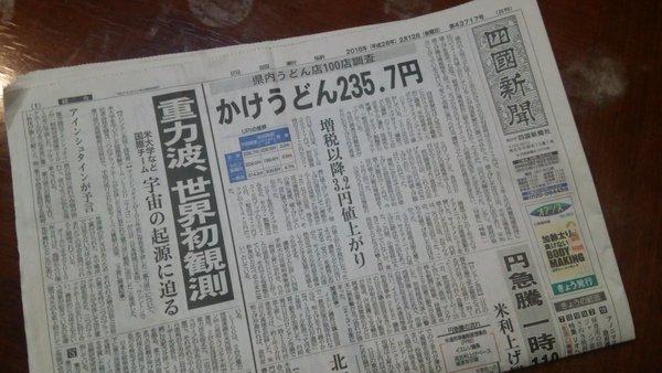juuryokuha_udon (1)