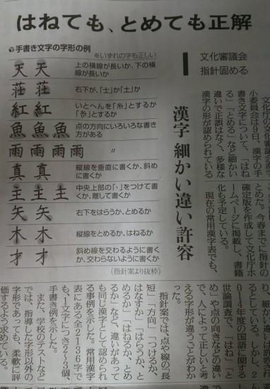 kanji_rule1