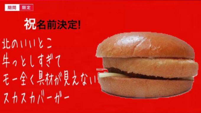 kitanoiitoko (1)