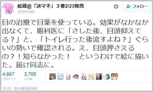 megashira_megusuri
