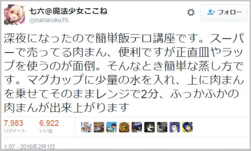 nikuman_magcup (1)