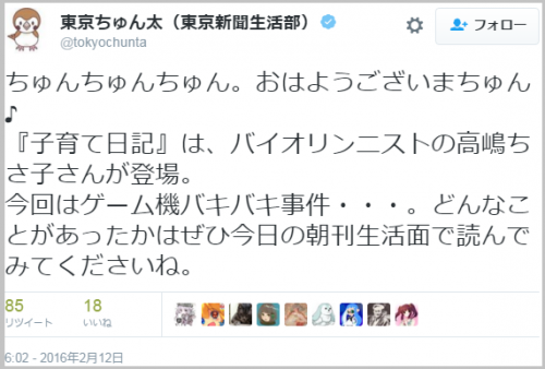 takashimachisako_game