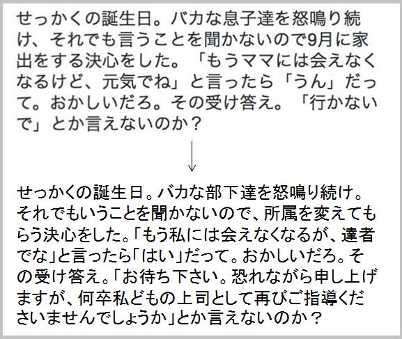 takashimachisako_joshi (2)