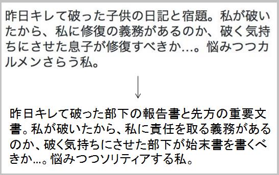 takashimachisako_joshi (3)
