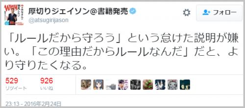 tikoku_atugiri2