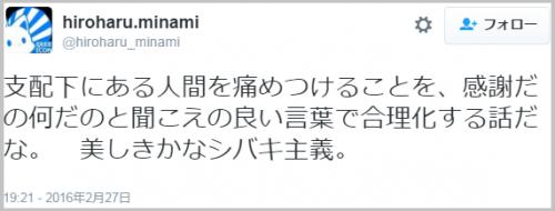 tukuearai_maruyama (2)