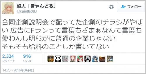 NITTO_nenshu (2)