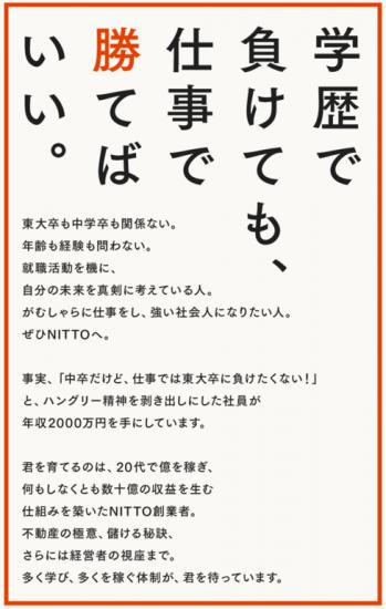 NITTO_nenshu (5)