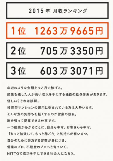 NITTO_nenshu (6)