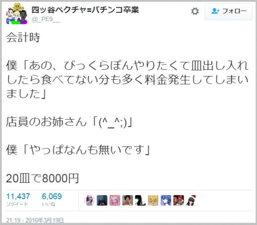 bikkurapon_urawaza (2)