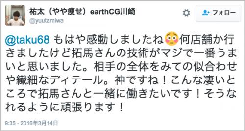 biyoshi_matsumoto8