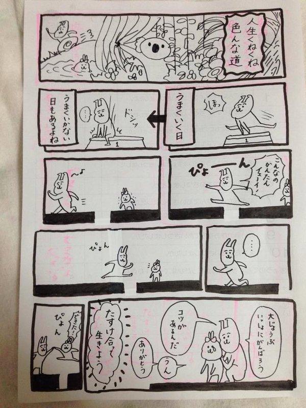 dotoku_manga