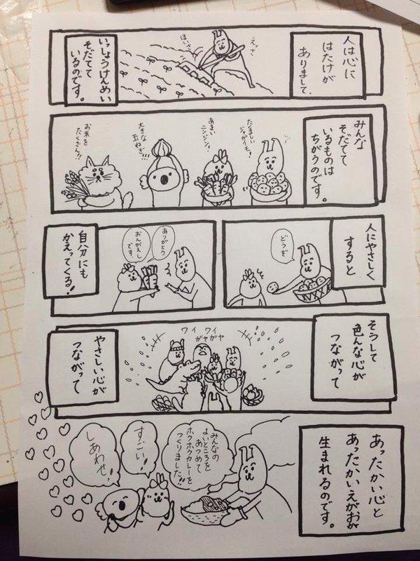 dotoku_manga1