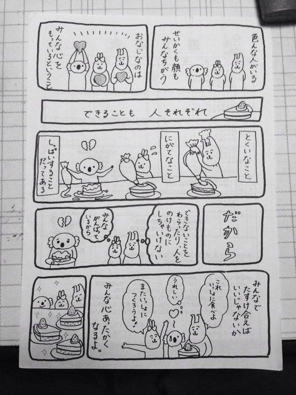 dotoku_manga3