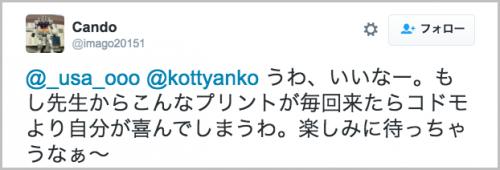 dotoku_manga9