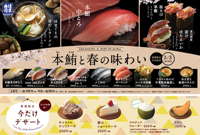 hamazushi_coconuts (3)