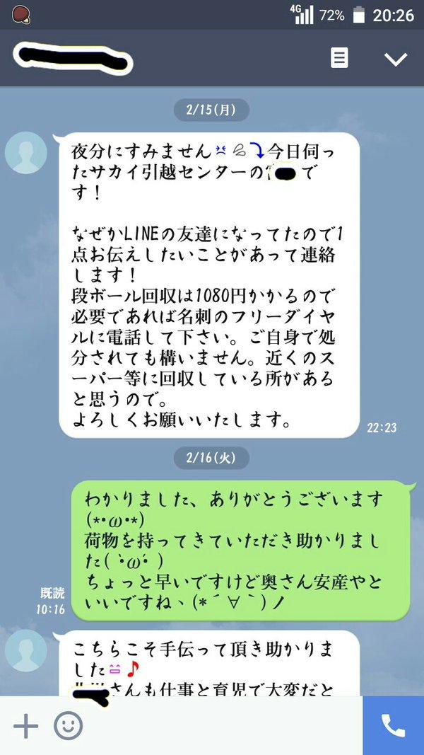 hikkoshi_nanpa (2)