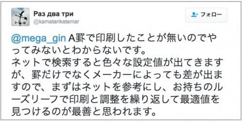insatsu_settei7