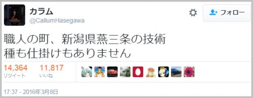 kamiwazakenma1